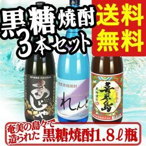焼酎セット 送料無料 奄美の島々で造られた 黒糖焼酎 1.8L瓶 飲み比べ 3本セット|plat-sake