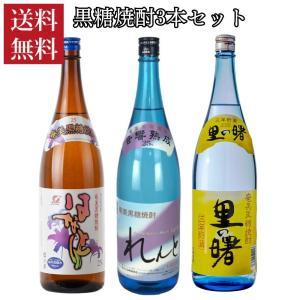 焼酎セット 送料無料 当店おすすめ 黒糖焼酎 1.8L瓶 飲み比べ 3本セット|plat-sake