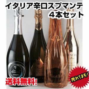 ワインセット スパークリングワイン 送料無料    イタリア辛口スプマンテ 飲み比べ 4本セット|plat-sake