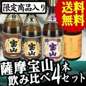 焼酎セット 送料無料 薩摩宝山 芋焼酎 飲み比べ 4本セット 西酒造 いも焼酎|plat-sake