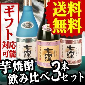 焼酎セット 芋焼酎 送料無料 限定商品も入った「七窪」芋焼酎 飲み比べ 3本セット|plat-sake
