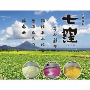 限定商品も入った「七窪」芋焼酎 飲み比べ 3本セット 焼酎セット 送料無料 ギフト プレゼント|plat-sake|08