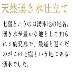 限定商品も入った「七窪」芋焼酎 飲み比べ 3本セット 焼酎セット 送料無料 ギフト プレゼント|plat-sake|09