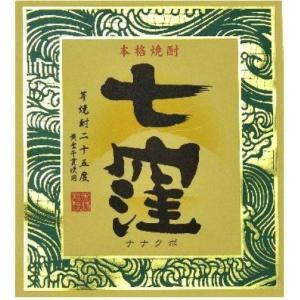 限定商品も入った「七窪」芋焼酎 飲み比べ 3本セット 焼酎セット 送料無料 ギフト プレゼント|plat-sake|03