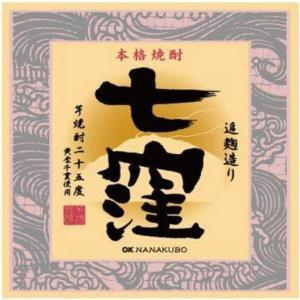 限定商品も入った「七窪」芋焼酎 飲み比べ 3本セット 焼酎セット 送料無料 ギフト プレゼント|plat-sake|04