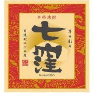 限定商品も入った「七窪」芋焼酎 飲み比べ 3本セット 焼酎セット 送料無料 ギフト プレゼント|plat-sake|05