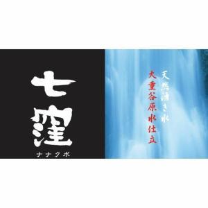限定商品も入った「七窪」芋焼酎 飲み比べ 3本セット 焼酎セット 送料無料 ギフト プレゼント|plat-sake|06