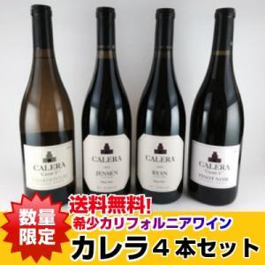 ワインセット 送料無料     数量限定 希少カリフォルニアワイン 「カレラ」  飲み比べ 4本セット|plat-sake