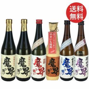 焼酎セット 送料無料 魔界への誘い 720ml 飲み比べ 6本セット 芋焼酎 光武酒造場|plat-sake