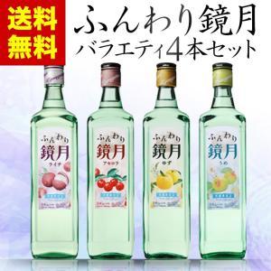 ふんわり鏡月 送料無料 鏡月バラエティセット 飲み比べ 4本セット|plat-sake