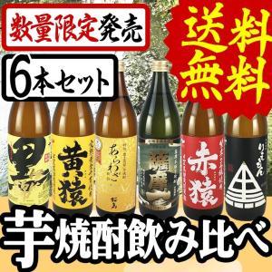 焼酎セット 厳選 薩摩いも焼酎 900ml 飲み比べ 6本セット 送料無料 芋焼酎|plat-sake
