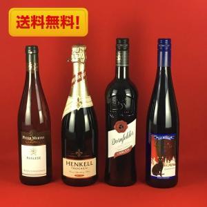 ワインセット 送料無料 赤ワイン 白ワイン スパークリングワイン  飲み比べ 4本セット ドイツワイン|plat-sake