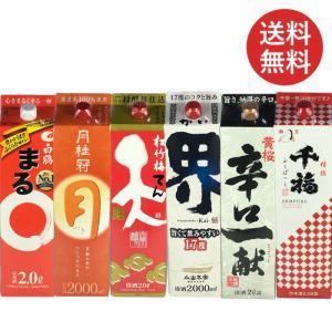 日本酒 飲み比べセット 定番酒 紙パック 6本セット 送料無料|plat-sake