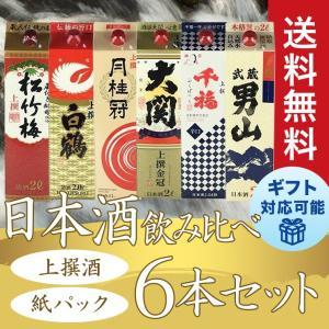 日本酒 飲み比べセット 上撰酒 パック 6本セット 送料無料|plat-sake