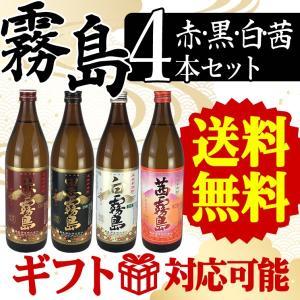 父の日 プレゼント 霧島 飲み比べセット 赤・黒・白・茜の4種類の霧島セット 芋焼酎   焼酎セット 送料無料  ギフト|plat-sake