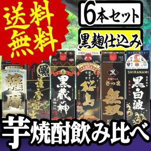 焼酎セット 送料無料 黒麹仕込み 薩摩芋焼酎 1.8Lパック...