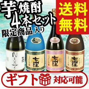 限定商品も入った「七窪」芋焼酎 飲み比べ 4本セット 焼酎セット 送料無料 ギフト プレゼント|plat-sake