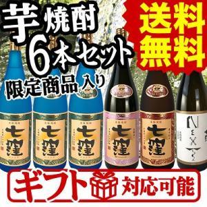 焼酎セット 芋焼酎 送料無料 限定商品も入った「七窪」芋焼酎 飲み比べ 6本セット 1.8L瓶 plat-sake