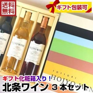 ワインセット 送料無料 北条ワイン スタンダード 3本セット 国産ワイン 鳥取県|plat-sake