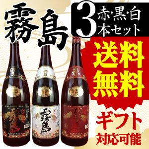 父の日 プレゼント 焼酎セット 霧島 赤・黒・白の3種類 霧島 芋焼酎  送料無料 ギフト 飲み比べセット|plat-sake