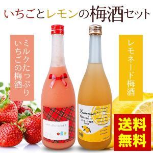梅酒 ギフト いちごとレモンの梅酒 飲み比べ 2本セット 720ml 送料無料 いちご レモン|plat-sake