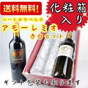 御中元 ワイン アモーレ・ミーオ 赤白 2本セット  送料無料 ハート ラベル ギフト ランキング プレゼント|plat-sake