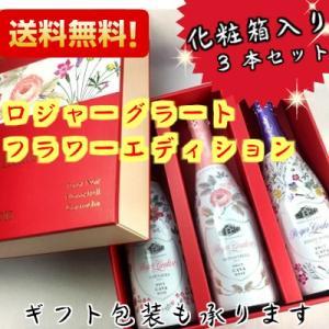 スパークリングワイン 送料無料 ロジャーグラート カヴァ フラワーエディション ロゼ コレクションボックス ギフト|plat-sake