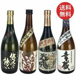 焼酎セット 送料無料 黒麹仕込み 芋焼酎 飲み比べ 4本セット plat-sake