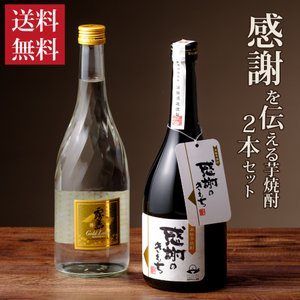 焼酎  感謝の焼酎セット 芋焼酎 送料無料 ギフト ランキング 2本 飲み比べ|plat-sake