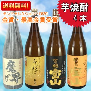 焼酎 すべて金賞! 金賞芋焼酎4本セット 送料無料 飲み比べ ギフト ランキング|plat-sake
