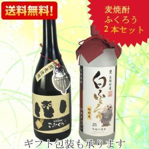 焼酎 麦焼酎 ふくろう 2本 セット 飲み比べ 送料無料 ギフト ランキング|plat-sake