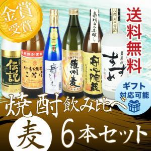 焼酎 モンドセレクション金賞受賞入り 麦焼酎 飲み比べ 6本セット 送料無料 ギフト ランキング|plat-sake