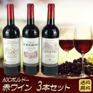 ワインセット 赤ワイン 送料無料 待望のビッグヴィンテージ 2015年 AOCボルドー 赤ワイン 3本セット plat-sake