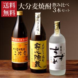 お歳暮 麦焼酎 飲み比べ 大分麦焼酎 3本飲み比べセット 送料無料 ギフト|plat-sake