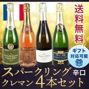 送料無料 シャンパン製法 瓶内二次醗酵の高級スパークリング!辛口 クレマン 4本セット|plat-sake