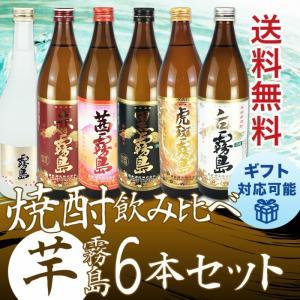 お歳暮 霧島 飲み比べ 赤・黒・白・茜・虎斑・ゴールド 6種類の霧島セット 芋焼酎 焼酎セット 送料無料 ギフト|plat-sake