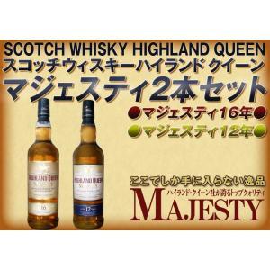 ホワイトデー 送料無料 ウイスキー ハイランドクイーン マジェスティ 2本セット 12年・16年 スコッチウイスキー シングルモルト|plat-sake