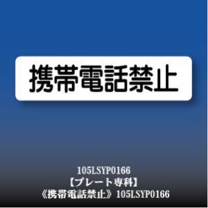 携帯電話禁止(240...L Sign In Yahoo