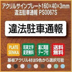 違法駐車通報 PS0067S ドアプレート アクリルサインプレート 160×40mm|plate-sign
