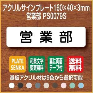 営業部 PS0079S ドアプレート アクリルサインプレート 160×40mm|plate-sign