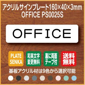 OFFICE PS0025S ドアプレート アクリルサインプレート 160×40mm|plate-sign