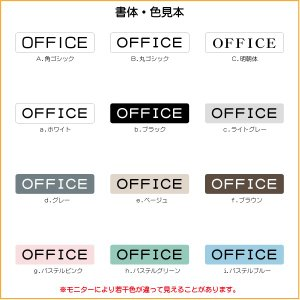 OFFICE PS0025S ドアプレート アクリルサインプレート 160×40mm|plate-sign|02