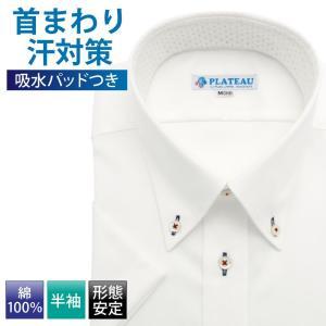 ★ワイシャツ メンズ 半袖 形態安定 形状記憶 綿100% スリム型 PLATEAU ボタンダウン DHPC20-03|plateau-web