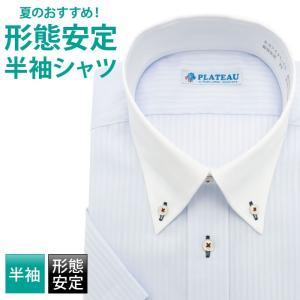 ★ワイシャツ メンズ 半袖 形態安定 形状記憶 スリム型 PLATEAU クレリック DHPC21-09|plateau-web