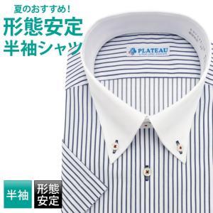 ★ワイシャツ メンズ 半袖 形態安定 形状記憶 スリム型 PLATEAU クレリック DHPC21-10|plateau-web