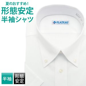 ★ワイシャツ メンズ 半袖 形態安定 形状記憶 スリム型 PLATEAU ボタンダウン DHPC21-17|plateau-web