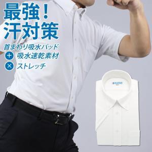 ワイシャツ 半袖 形態安定 メンズ ノーアイロン Yシャツ クールビズ 半袖ワイシャツ ハイブリッドセンサー ボタンダウン DXPC23-01|plateau-web