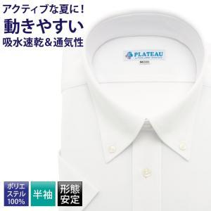 ★ワイシャツ メンズ 半袖 形態安定 形状記憶 標準型 PLATEAU ボタンダウン DXPC24-02|plateau-web