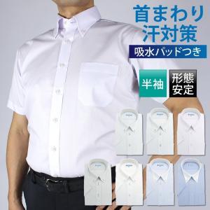 ワイシャツ 半袖 形態安定 メンズ おしゃれ スリム Yシャツ クールビズ ビジネス 半袖ワイシャツ 選べる 吸水 DHPC22 P16S1B002|plateau-web