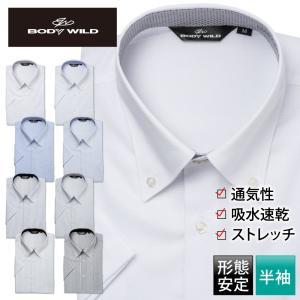 ワイシャツ メンズ 半袖 形態安定 形状記憶 クールビズ coolbiz おしゃれ 通勤 スリム体 BODYWILD ボタンダウン P16S1B012|plateau-web